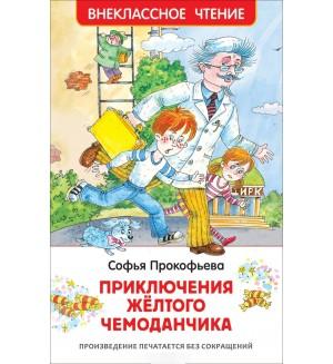 Прокофьева С. Приключения желтого чемоданчика. Внеклассное чтение