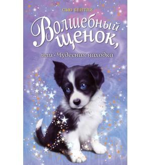Бентли С. Волшебный щенок, или Чудесная находка. Приключения волшебных зверят