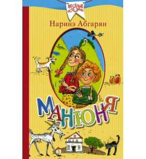 Абгарян Н. Манюня. Веселые истории