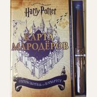 Гарри Поттер. Карта Мародёров (с волшебной палочкой). Гарри Поттер. Книги по фильмам