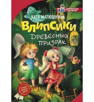 Матюшкина Е. Влипсики. Древесный призрак. Прикольные истории