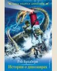 Брэдбери Р. Истории о динозаврах. Здесь водятся динозавры. Мировая классика для подростков