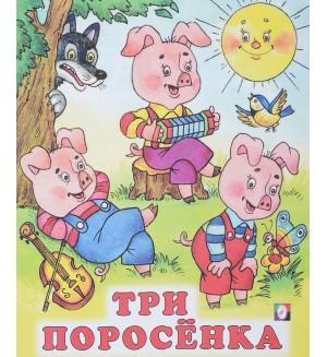 Три поросенка. Русские народные сказки