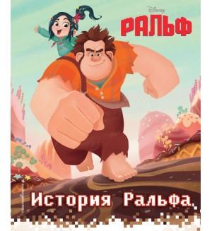 История Ральфа. Книга по фильму. Disney. Ральф против Интернета. Книги по фильму