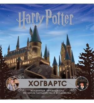 Хогвартс. Волшебный путеводитель по Школе Чародейства и Волшебства. Вселенная Harry Potter/Гарри Поттер. Подарочные издания