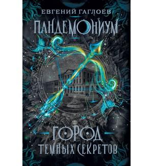 Гаглоев Е. Пандемониум. Город темных секретов. Книга 1.