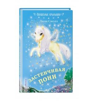 Смолл Л. Застенчивая пони. Волшебные крылышки