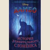 Дамбо. История удивительного слонёнка. Уолт Дисней. Нерасcказанные истории