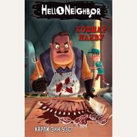 Уэст К. Кошмар наяву. Hello Neighbor. Привет, сосед