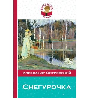 Островский А. Снегурочка. Внеклассное чтение