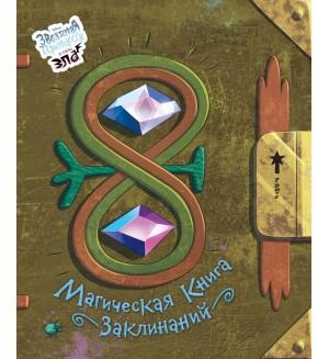 Магическая книга заклинаний. Disney. Звездная принцесса и силы зла