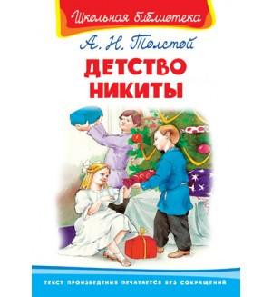 Толстой А. Детство Никиты. Школьная библиотека