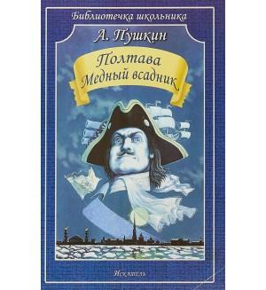 Пушкин А. Полтава. Медный всадник. Библиотечка школьника