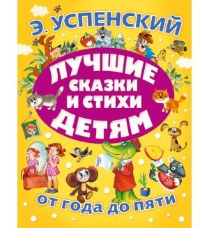 Успенский Э. Лучшие сказки и стихи детям. От года до пяти