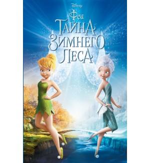 Феи: Тайна Зимнего леса. Disney. Любимые мультфильмы. Книги для чтения