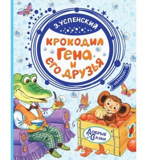 Успенский Э. Крокодил Гена и его друзья. Добрые сказки