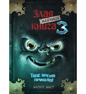 Мист М. Маленькая злая книга 3. Маленькая злая книга