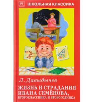 Давыдычев Л. Жизнь и страдания Ивана Семенова, второклассника и второгодника. Школьная классика