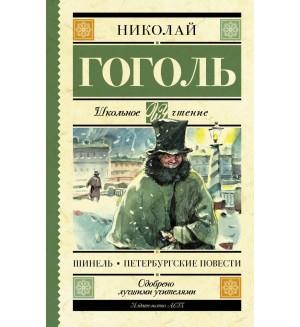 Гоголь Н. Шинель. Петербургские повести. Школьное чтение