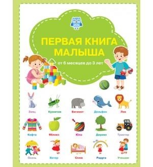 Чиркова С. Первая книга малыша от 6 месяцев до 3 лет. Вместе с книгой мы растем