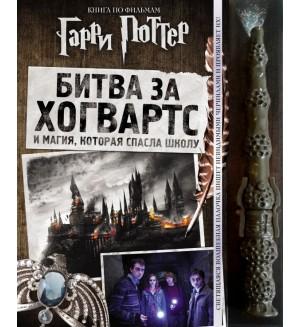 Гарри Поттер. Битва за Хогвартс (с волшебной палочкой). Гарри Поттер. Книги по фильмам