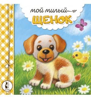 Карпова Н. Мой милый щенок. Книжки-пушистики