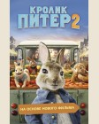 Кролик Питер 2. Приключения Кролика Питера