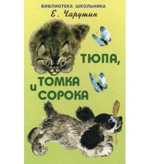 Чарушин Е. Тюпа, Томка и Сорока. Библиотечка школьника