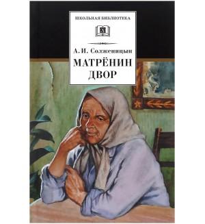 Солженицын А. Матренин двор. Школьная библиотека