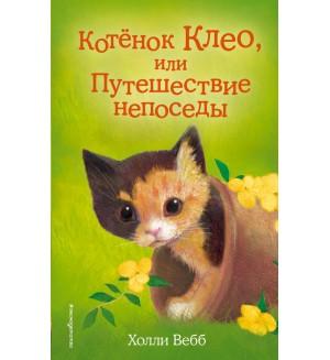 Вебб Х. Котёнок Клео, или Путешествие непоседы. Холли Вебб. Добрые истории о зверятах. Мировой бестселлер