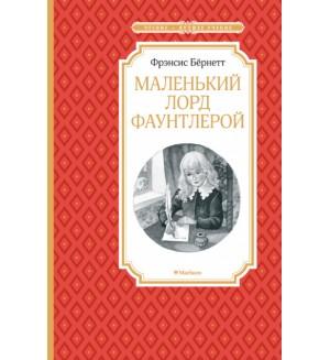 Бернетт Ф. Маленький лорд Фаунтлерой. Чтение - лучшее учение
