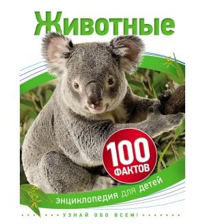 Животные. 100 фактов