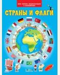 Страны и флаги. Моя первая энциклопедия с наклейками