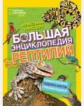 Уилсдон К. Большая энциклопедия рептилий. National Geographic. Энциклопедии