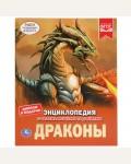 Драконы. Энциклопедия А4