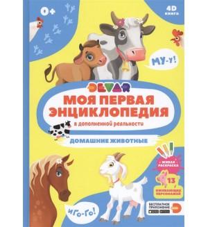 Сергеева М. Савельева У. Ласточкина В. Домашние животные. Моя первая энциклопедия DEVAR