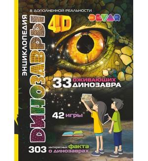 Аверьянов В. Динозавры. 4D Энциклопедия в дополненной реальности