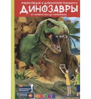 Аверьянов В. Динозавры: от компсогната до рамфоринха. Энциклопедия в дополненной реальности