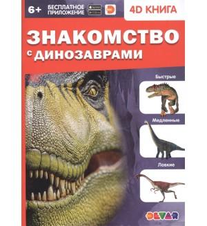 Аверьянов В. Знакомство с динозаврами. 4D книга