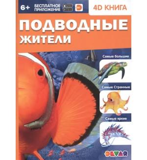 Антонова К. Подводные жители. 4D книга