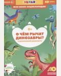 Ласточкина В. О чем рычат динозавры? Моя мини-энциклопедия DEVAR