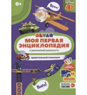 Антонова К. Удивительный транспорт. Моя первая энциклопедия DEVAR