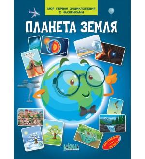 Планета Земля. Моя первая энциклопедия с наклейками