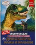 Динозавры. Мамы и малыши. Энциклопедия с развивающими заданиями