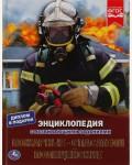Пожарные, спасатели, полицейские. Энциклопедия с развивающими заданиями