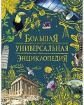 Большая универсальная энциклопедия.