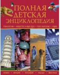 Полная детская энциклопедия.