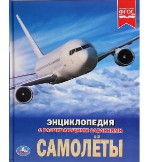 Самолеты. Энциклопедия с развивающими заданиями