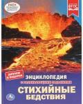 Стихийные бедствия. Энциклопедия с развивающими заданиями