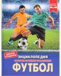 Футбол. Энциклопедия с развивающими заданиями